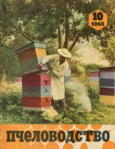 Пчеловодство 1965 №10