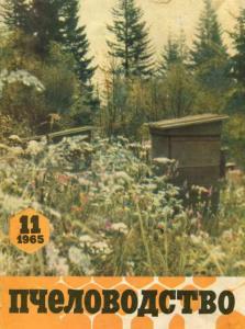 Пчеловодство 1965 №11