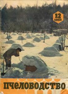 Пчеловодство 1965 №12