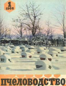 Пчеловодство 1966 №01