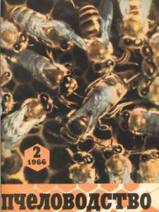 Пчеловодство 1966 №02