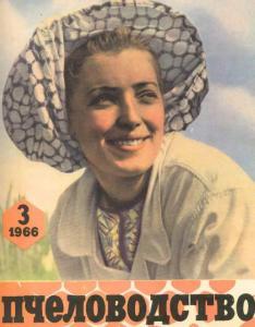 Пчеловодство 1966 №03