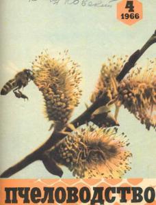 Пчеловодство 1966 №04