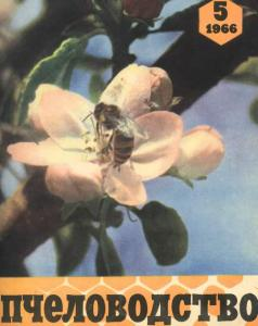 Пчеловодство 1966 №05
