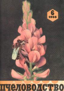 Пчеловодство 1966 №06