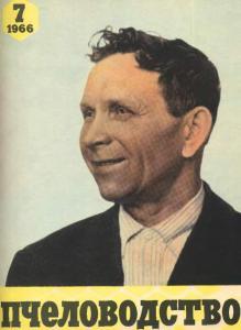 Пчеловодство 1966 №07