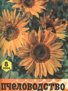 Пчеловодство 1966 №08