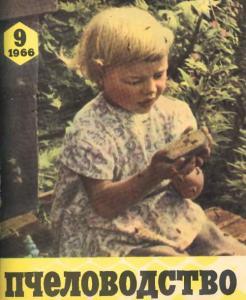 Пчеловодство 1966 №09