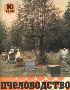 Пчеловодство 1966 №10