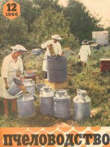 Пчеловодство 1966 №12