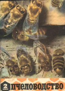 Пчеловодство 1967 №02