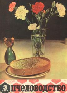 Пчеловодство 1967 №03
