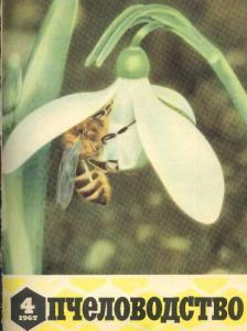 Пчеловодство 1967 №04