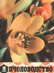 Пчеловодство 1967 №05