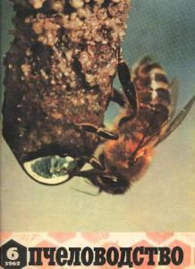Пчеловодство 1967 №06