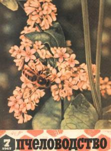 Пчеловодство 1967 №07