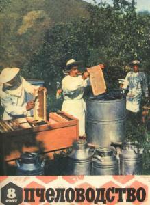 Пчеловодство 1967 №08