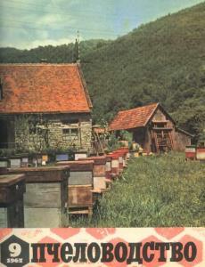 Пчеловодство 1967 №09