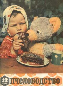 Пчеловодство 1967 №12