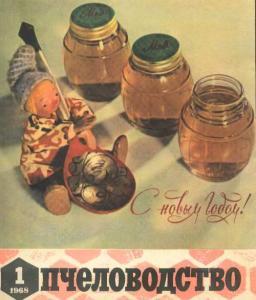 Пчеловодство 1968 №01