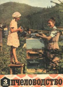 Пчеловодство 1968 №03