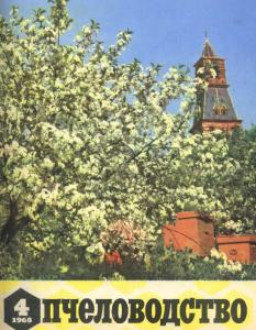 Пчеловодство 1968 №04