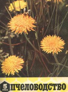 Пчеловодство 1968 №05