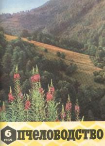 Пчеловодство 1968 №06