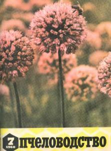 Пчеловодство 1968 №07