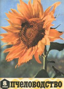Пчеловодство 1968 №08