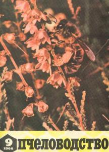 Пчеловодство 1968 №09