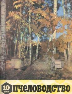 Пчеловодство 1968 №10