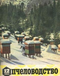 Пчеловодство 1968 №12