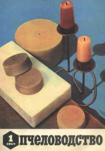 Пчеловодство 1969 №01