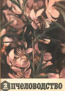 Пчеловодство 1969 №02