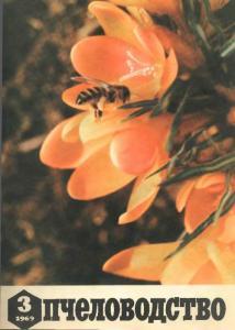 Пчеловодство 1969 №03