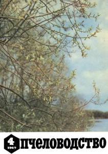 Пчеловодство 1969 №04