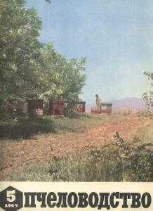Пчеловодство 1969 №05