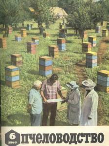 Пчеловодство 1969 №06