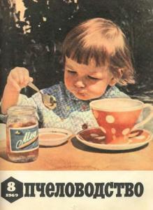 Пчеловодство 1969 №08
