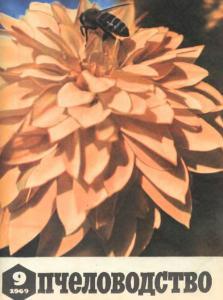 Пчеловодство 1969 №09