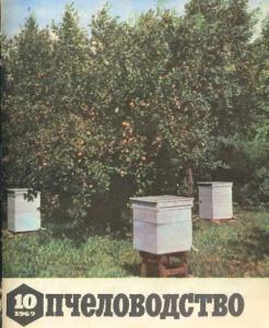 Пчеловодство 1969 №10