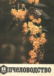 Пчеловодство 1969 №11