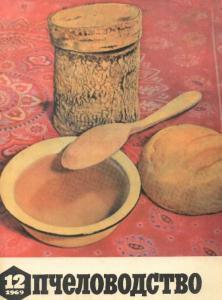 Пчеловодство 1969 №12
