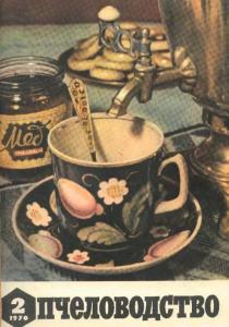 Пчеловодство 1970 №02