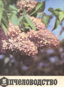 Пчеловодство 1970 №05