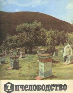 Пчеловодство 1970 №07