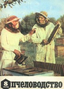 Пчеловодство 1970 №08
