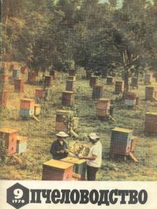 Пчеловодство 1970 №09
