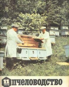 Пчеловодство 1970 №11